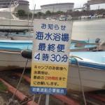 地ノ島海水浴場受付