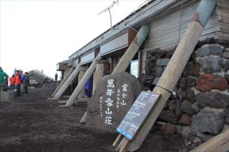 富士山9号目萬年雪山荘