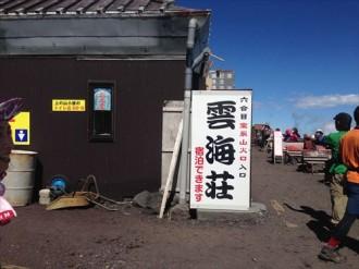 富士山6号目