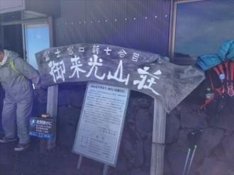 富士山7号目