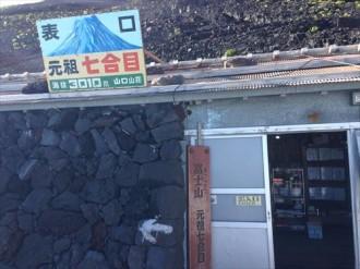 富士山元祖7号目