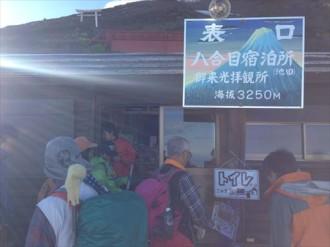 富士山8号目