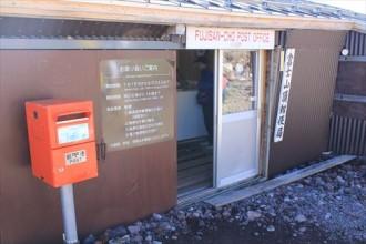 富士山山頂郵便