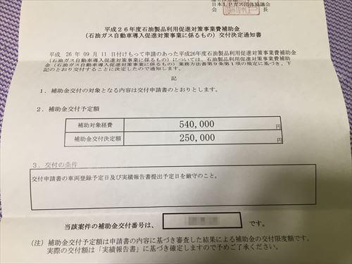 日本LPガス団体協議会の補助金交付決定通知書