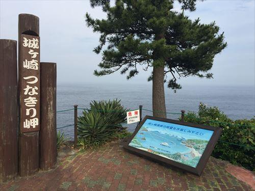 城ヶ崎つなきり岬