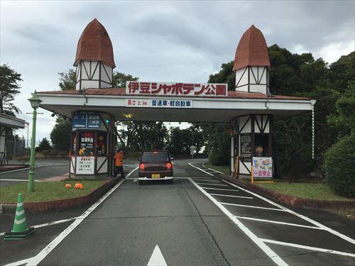 伊豆シャボテン公園の入り口