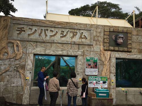 伊豆シャボテン公園のチンパンジアム