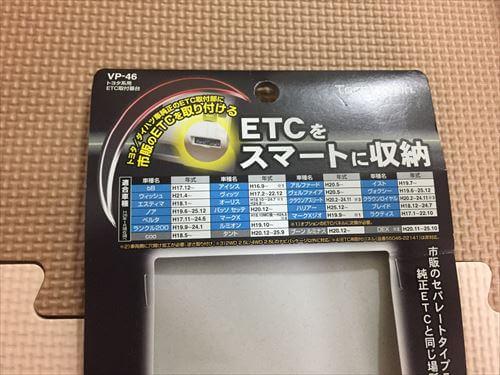 ETCの取り付けベース