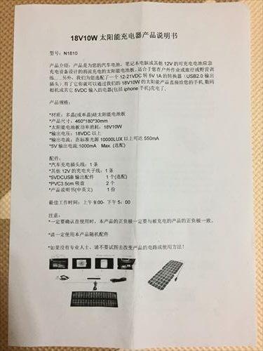 ソーラーパネルの取扱説明書-中国語