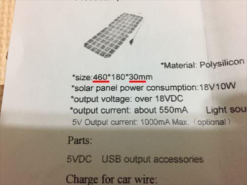ソーラーパネルの取扱説明書記載寸法