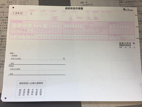 継続車検申請書