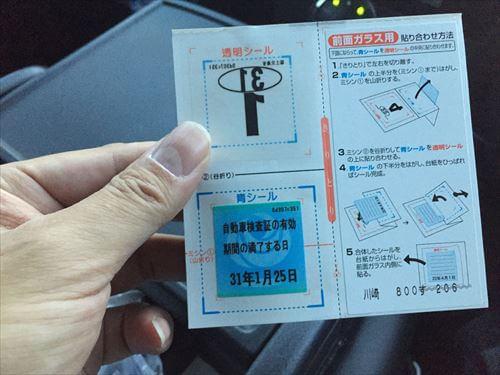 自動車検査証シール