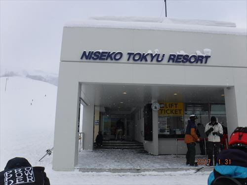 北海道ニセコーリフト券売り場
