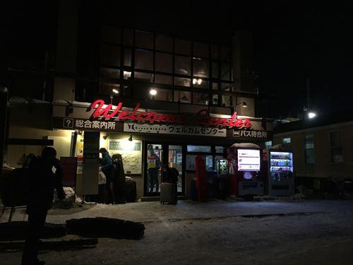 ニセコーグラン・ヒラフウェルカムセンター