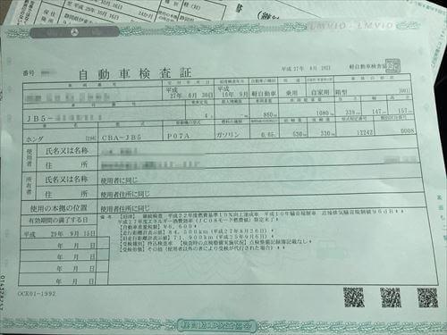 ホンダ・ライフのユーザー車検後の新しい車検証