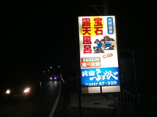 宇佐美(伊東市)の日帰り温泉民宿ふかべ-看板