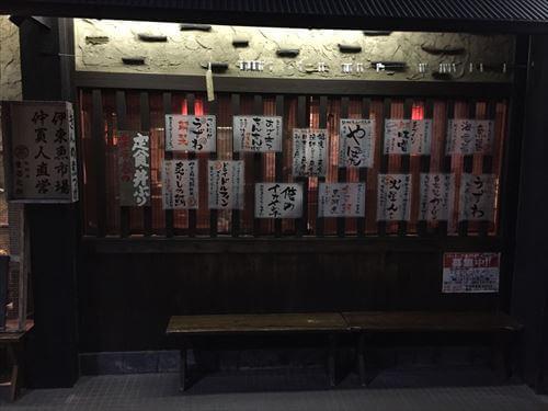 伊東(伊豆)の楽味家まるげん-メニュー