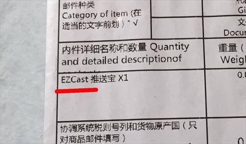 中国発送のAnyCastパッケージアップ_R
