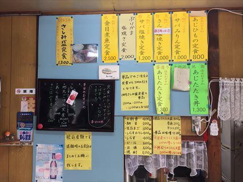 宇佐美のふしみ食堂メニュー