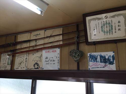 宇佐美のふしみ食堂の有名人サイン