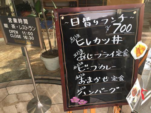 リゾートセンターみのりのレストランメニュー