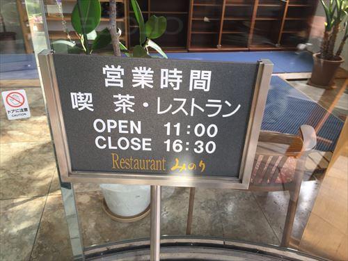 リゾートセンターみのりのレストラン営業時間