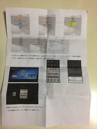 AnyCastの日本語取扱説明書