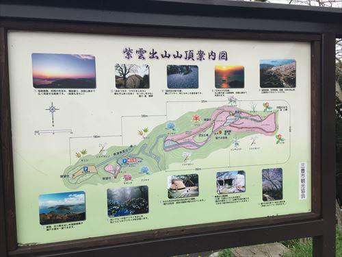 紫紫雲出山山頂案内図