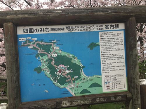 紫雲出山桜まつり-山頂広場案内看板