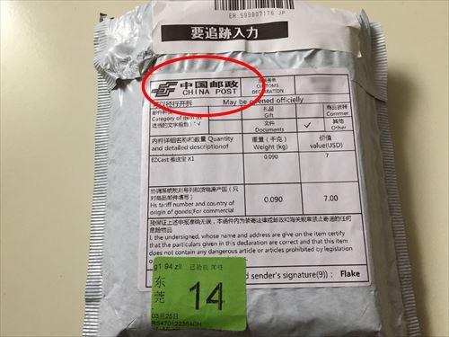 中国発送のAnyCastパッケージ