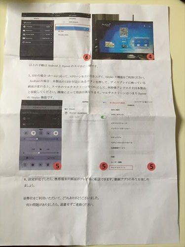 AnyCastの日本語版取扱説明書