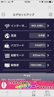 中国発送のAnyCastの設定画面