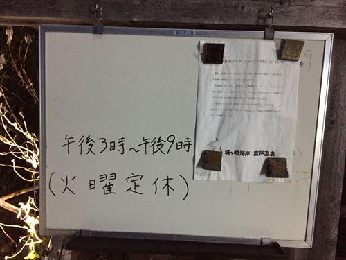 城ヶ崎海岸富戸温泉の営業時間