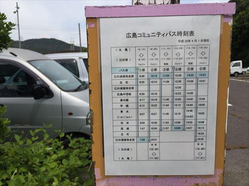 さぬき広島の港バス停の時刻表