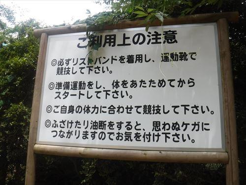 清水公園フィールドアスレチック注意書き