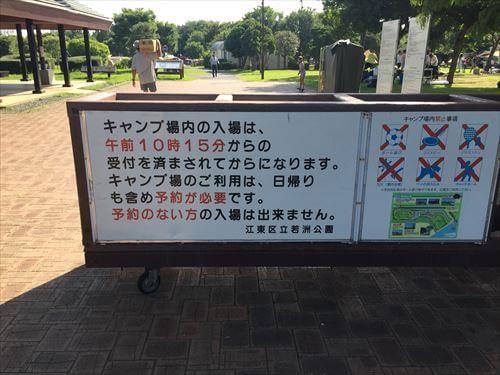若洲公園キャンプ場注意事項