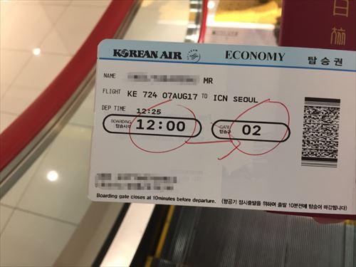 ソウルまでの航空チケット