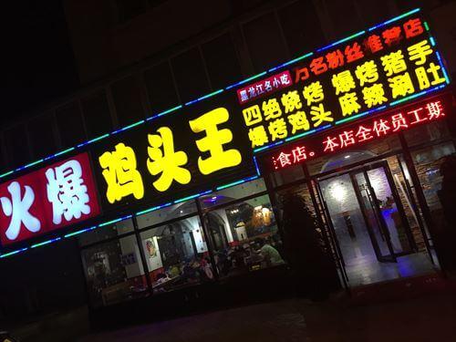 大連(中国)の居酒屋