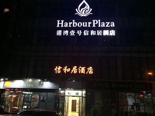 大連(中国)のホテル