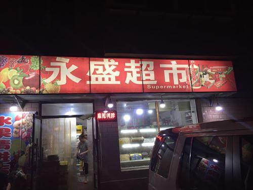 大連(中国)の商店