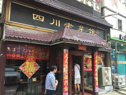 四川料理店