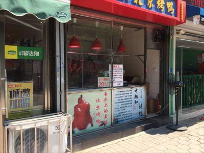北京ダック店