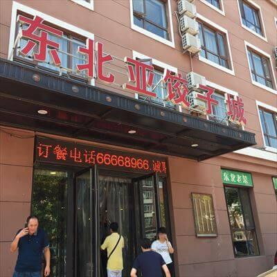 大連(中国)の餃子屋
