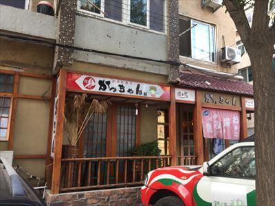 大連(中国)の日本料理店