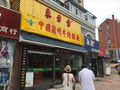 大連(中国)のラーメン屋