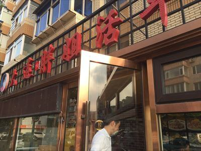 大連(中国)の焼肉屋