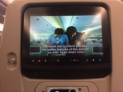 大韓航空の機内アナウンス