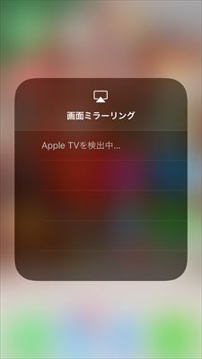 iOS11のミラーリング画面