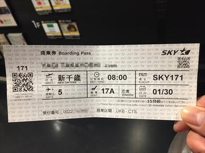 航空券-神戸空港から新千歳空港