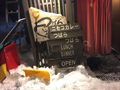 北海道ニセコのスープカレー『つばらつばら』看板